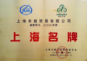 2008年上海名牌