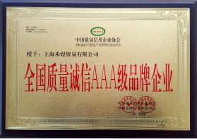 2014年<br>全国质量诚信AAA级品牌企业