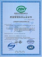 2014年裕田质量管理<br>体系认证证书-中文版