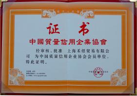 2014年中国质量信用<br>企业协会会员单位