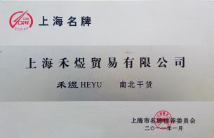 2010年上海名牌