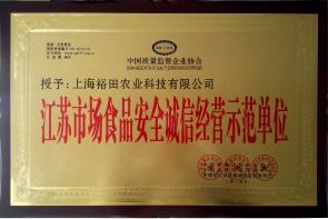 2015年江苏市场食品安全<br>诚信经营示范单位-P