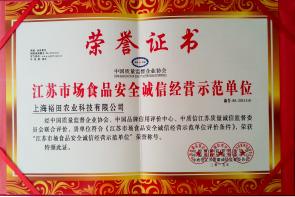 2015年江苏市场食品安全<br>诚信经营示范单位-Z