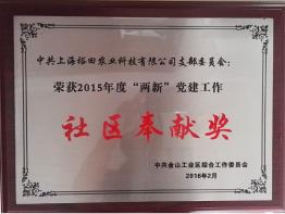 2015年<br>社区奉献奖