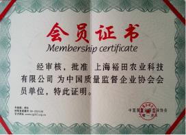 2015年<br>中国质量监督企业协会会员单位