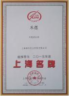 2016年<br>上海名牌证书