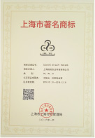 2016年<br>上海著名商标证书