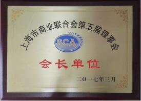 2017年<br>商业联合会会员单位