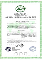 HACCP-中文证书
