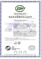 ISO22000-中文证书