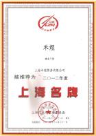 2012年<br>上海名牌