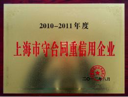 2012年上海市<br>守合同重信用企业