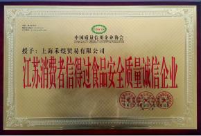 2013年江苏<br>消费者信得过食品安全质量诚信企业
